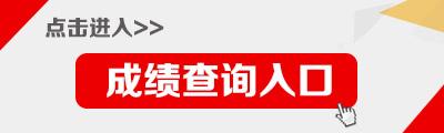 阜康市公事员测验成就查询入口201现金游戏网8新疆昌吉